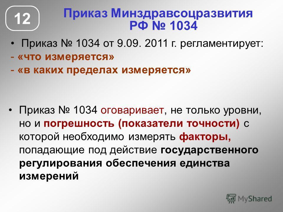 Приказ 1034 оговаривает, не только уровни, но и погрешность (показатели точности) с которой необходимо измерять факторы, попадающие под действие государственного регулирования обеспечения единства измерений 12 Приказ Минздравсоцразвития РФ 1034 Прика
