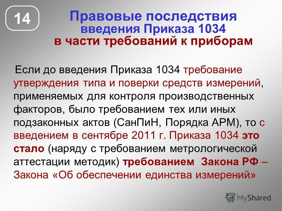 Если до введения Приказа 1034 требование утверждения типа и поверки средств измерений, применяемых для контроля производственных факторов, было требованием тех или иных подзаконных актов (Сан ПиН, Порядка АРМ), то с введением в сентябре 2011 г. Прика