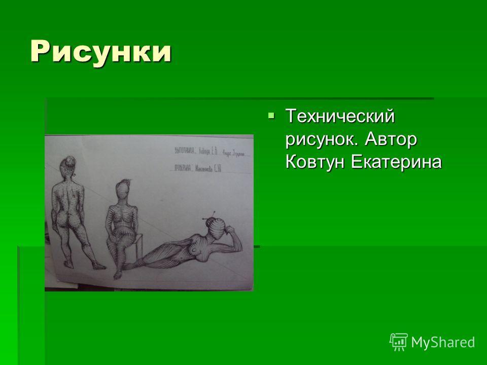 Рисунки Технический рисунок. Автор Ковтун Екатерина Технический рисунок. Автор Ковтун Екатерина