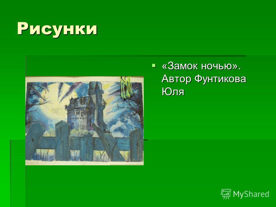 Рисунки «Замок ночью». Автор Фунтикова Юля «Замок ночью». Автор Фунтикова Юля