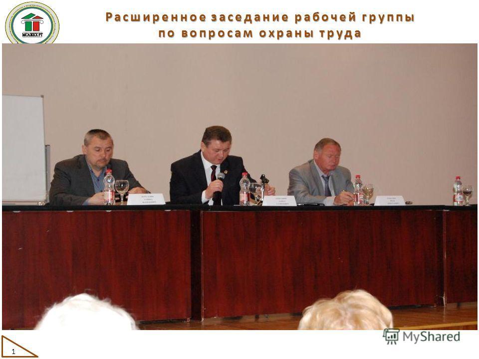 Расширенное заседание рабочей группы по вопросам охраны труда 1