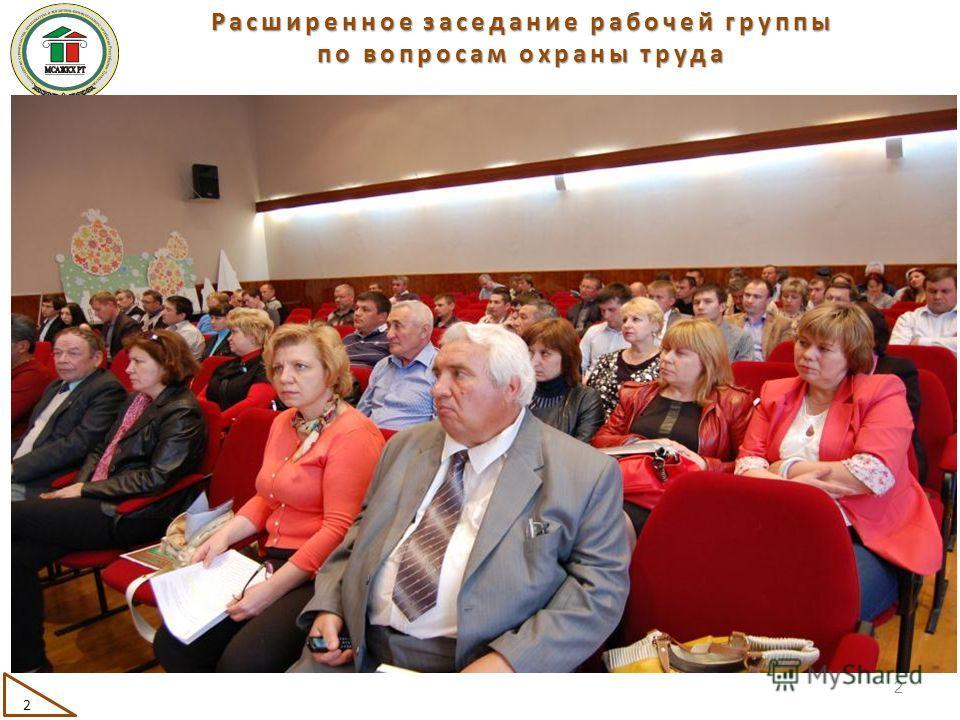 2 2 Расширенное заседание рабочей группы по вопросам охраны труда