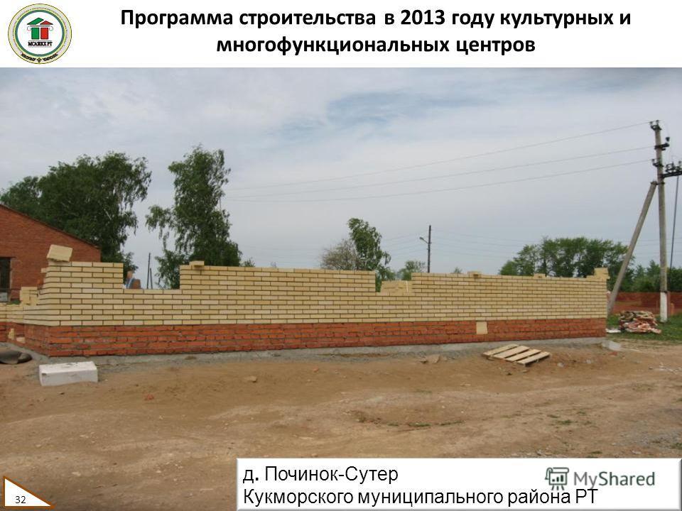 Программа строительства в 2013 году культурных и многофункциональных центров 32 д. Починок-Сутер Кукморского муниципального района РТ 32