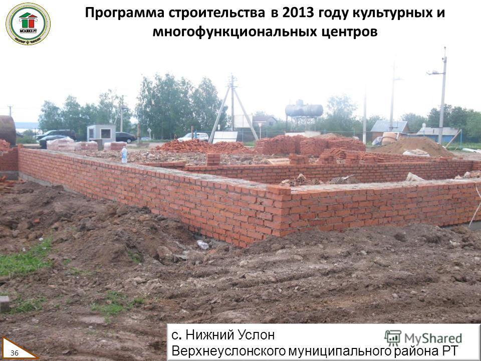 Программа строительства в 2013 году культурных и многофункциональных центров 36 с. Нижний Услон Верхнеуслонского муниципального района РТ 36