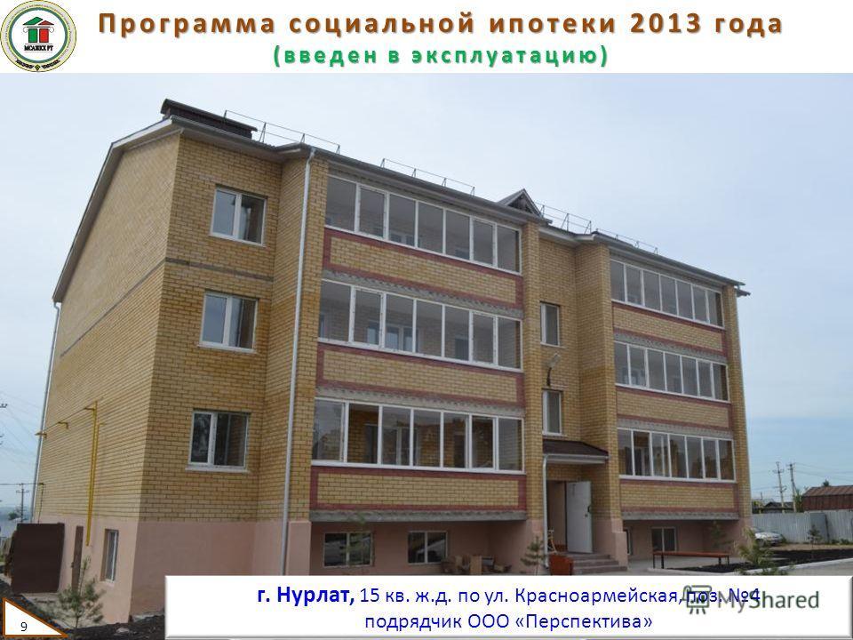 Программа социальной ипотеки 2013 года (введен в эксплуатацию) г. Нурлат, 15 кв. ж.д. по ул. Красноармейская, поз. 4 подрядчик ООО «Перспектива» 9