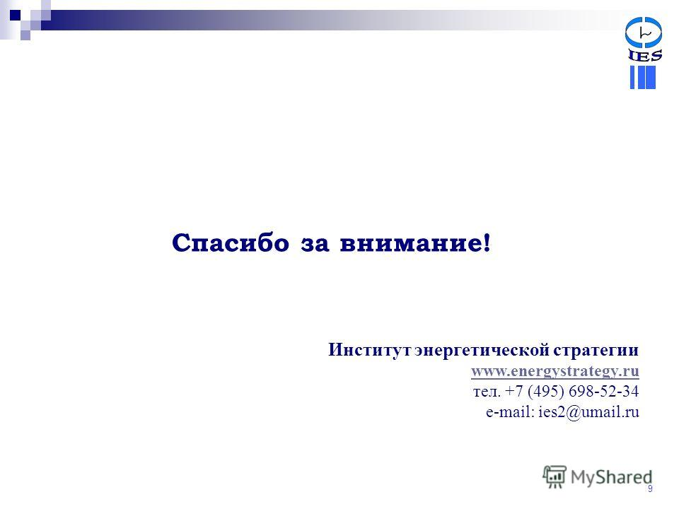 Спасибо за внимание! Институт энергетической стратегии www.energystrategy.ru тел. +7 (495) 698-52-34 e-mail: ies2@umail.ru 9