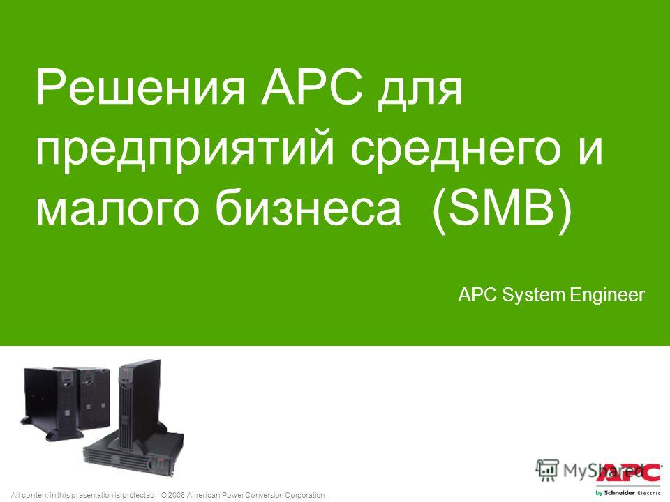All content in this presentation is protected – © 2008 American Power Conversion Corporation Решения АРС для предприятий среднего и малого бизнеса (SMB) АРС System Engineer