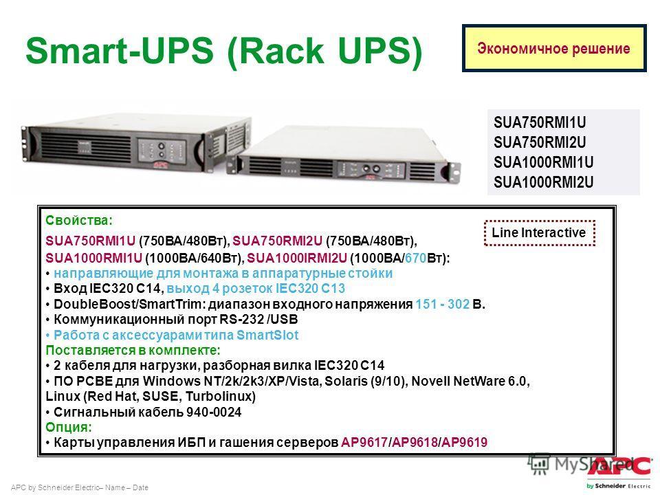 APC by Schneider Electric– Name – Date Экономичное решение Smart-UPS (Rack UPS) SUA750RMI1U SUA750RMI2U SUA1000RMI1U SUA1000RMI2U Свойства: SUA750RMI1U (750ВА/480Вт), SUA750RMI2U (750ВА/480Вт), SUA1000RMI1U (1000ВА/640Вт), SUA1000IRMI2U (1000ВА/670Вт