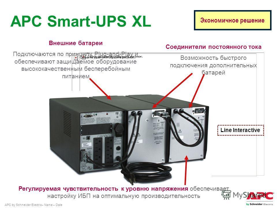 APC by Schneider Electric– Name – Date Соединители постоянного тока Возможность быстрого подключения дополнительных батарей Внешние батареи Подключаются по принципу Plug-and-Play и обеспечивают защищаемое оборудование высококачественным бесперебойным