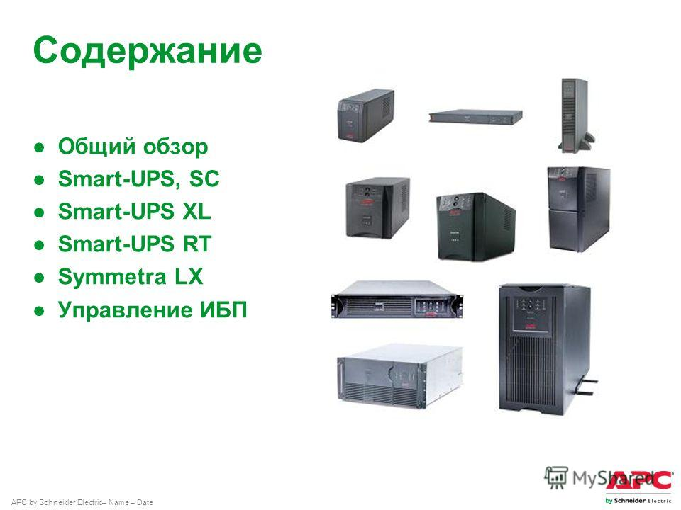APC by Schneider Electric– Name – Date Содержание Общий обзор Smart-UPS, SC Smart-UPS XL Smart-UPS RT Symmetra LX Управление ИБП