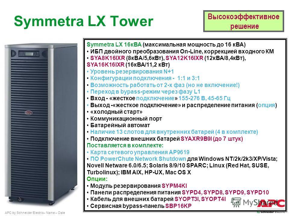 APC SYPM4KI Symmetra LX 4kVA Power Module