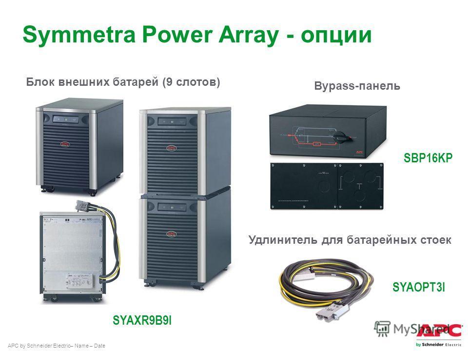 APC by Schneider Electric– Name – Date Блок внешних батарей (9 слотов) SYAXR9B9I SYAOPT3I Bypass-панель SBP16KP Удлинитель для батарейных стоек Symmetra Power Array - опции