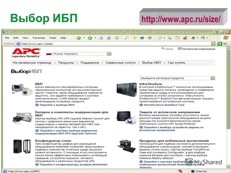 APC by Schneider Electric– Name – Date Выбор ИБП http://www.apc.ru/size/