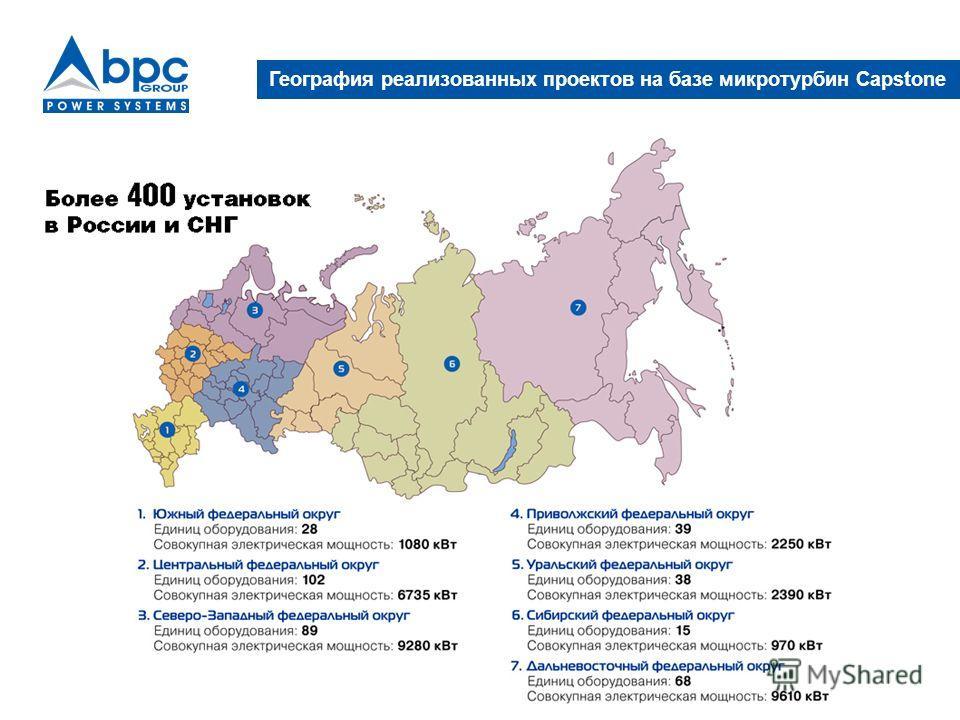 География реализованных проектов на базе микротурбин Capstone
