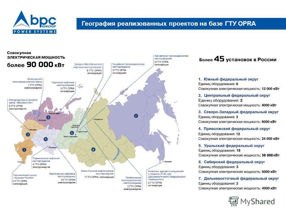 География реализованных проектов на базе ГТУ OPRA