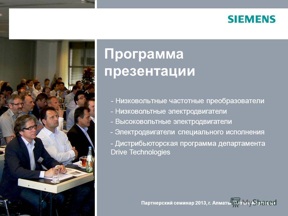 Партнерский семинар 2013, г. Алматы, Алтын-Карганлы Программа презентации - Низковольтные частотные преобразователи - Низковольтные электродвигатели - Высоковольтные электродвигатели - Электродвигатели специального исполнения - Дистрибьюторская прогр