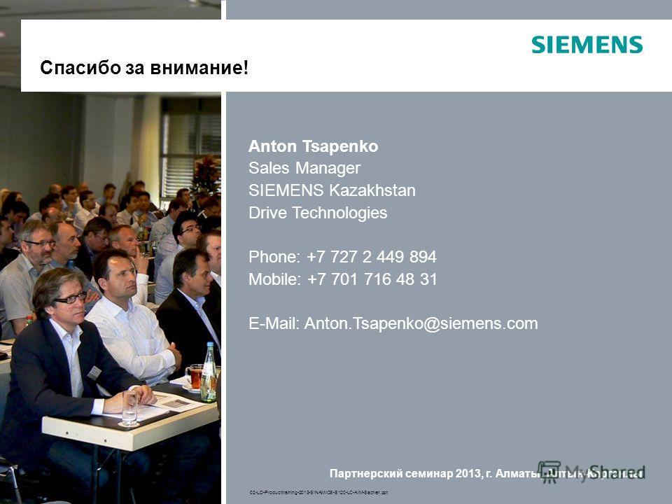 Партнерский семинар 2013, г. Алматы, Алтын-Карганлы Anton Tsapenko Sales Manager SIEMENS Kazakhstan Drive Technologies Phone: +7 727 2 449 894 Mobile: +7 701 716 48 31 E-Mail: Anton.Tsapenko@siemens.com 02-LD-Producttraining-2013-SINAMICS-S120-LC-AIM