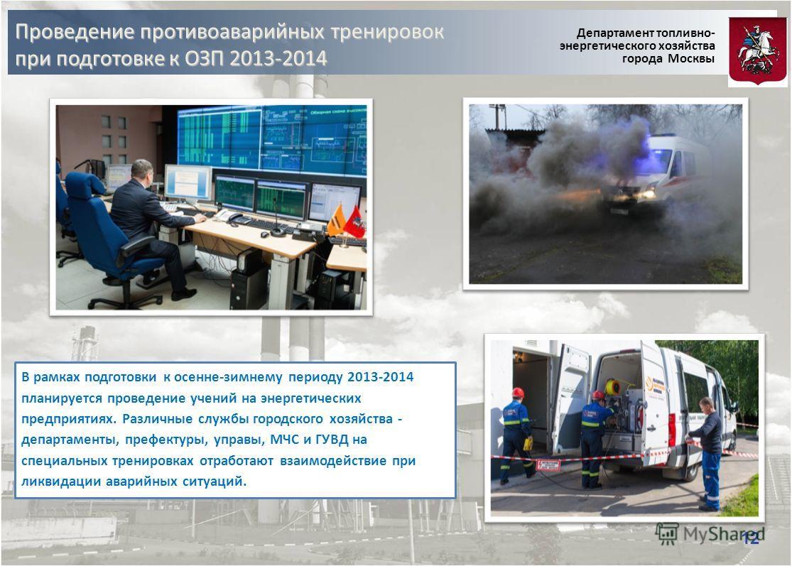 Проведение противоаварийных тренировок при подготовке к ОЗП 2013-2014 Департамент топливно- энергетического хозяйства города Москвы В рамках подготовки к осенне-зимнему периоду 2013-2014 планируется проведение учений на энергетических предприятиях. Р