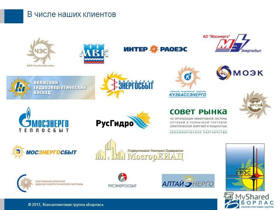 © 2013, Консалтинговая группа «Борлас» В числе наших клиентов