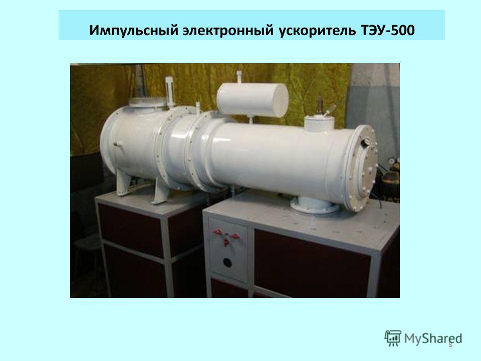 Импульсный электронный ускоритель ТЭУ-500 8