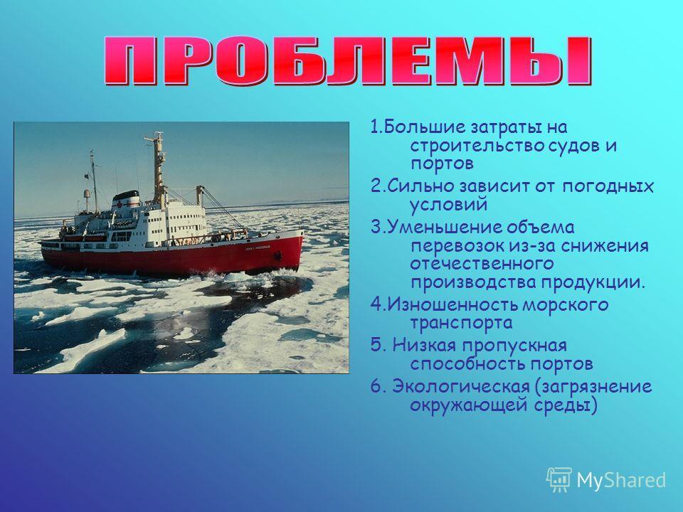 1. Особенности географического положения России 2. Движение по относительно прямолинейным трассам 3. Экономичный вид транспорта (себестоимость перевозок в 3 раза меньше) 4. Большая грузоподъемность 5. Единственный в мире ледокольный морской транспорт