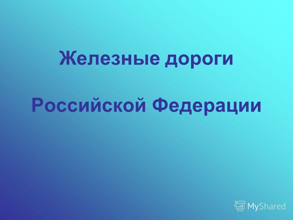 Транспорт России. Цель: инвестирование в транспортную систему Российской Федерации