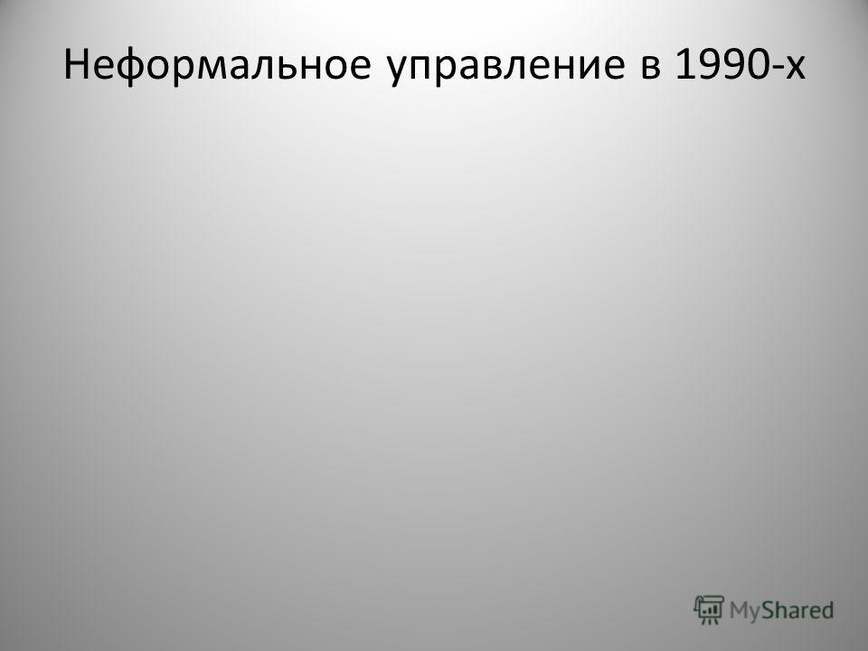 Неформальное управление в 1990-х