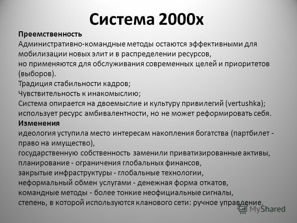 Система 2000 х Преемственность Административно-командные методы остаются эффективными для мобилизации новых элит и в распределении ресурсов, но применяются для обслуживания современных целей и приоритетов (выборов). Традиция стабильности кадров; Чувс