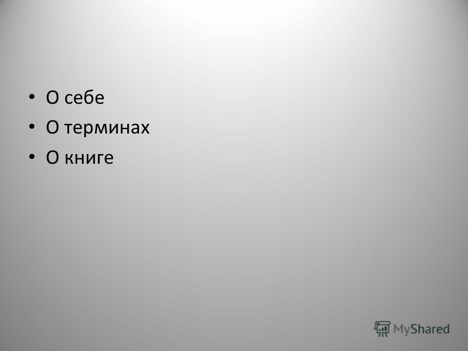 О себе O терминах О книге