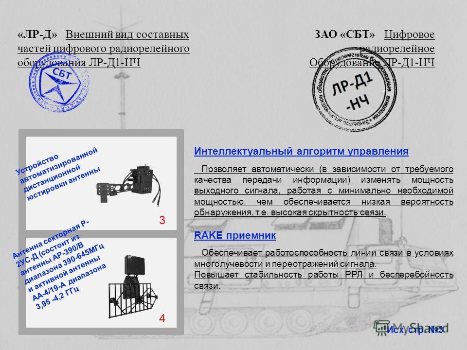 «ЛР-Д» Внешний вид составных частей цифрового радиорелейного оборудования ЛР-Д1-НЧ ЗАО «СБТ» Цифровое радиорелейное Оборудование ЛР-Д1-НЧ Интеллектуальный алгоритм управления Позволяет автоматически (в зависимости от требуемого качества передачи инфо