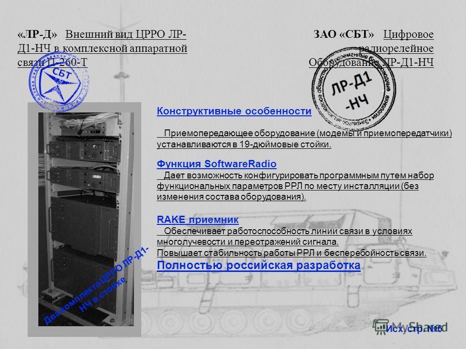 «ЛР-Д» Внешний вид ЦРРО ЛР- Д1-НЧ в комплексной аппаратной связи П-260-T ЗАО «СБТ» Цифровое радиорелейное Оборудование ЛР-Д1-НЧ Два комплекта ЦРРО ЛР-Д1- НЧ в стойке Конструктивные особенности Приемопередающее оборудование (модемы и приемопередатчики