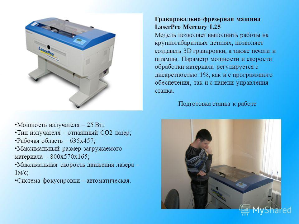 Гравировально-фрезерная машина LaserPro Mercury L25 Модель позволяет выполнить работы на крупногабаритных деталях, позволяет создавать 3D гравировки, а также печати и штампы. Параметр мощности и скорости обработки материала регулируется с дискретност