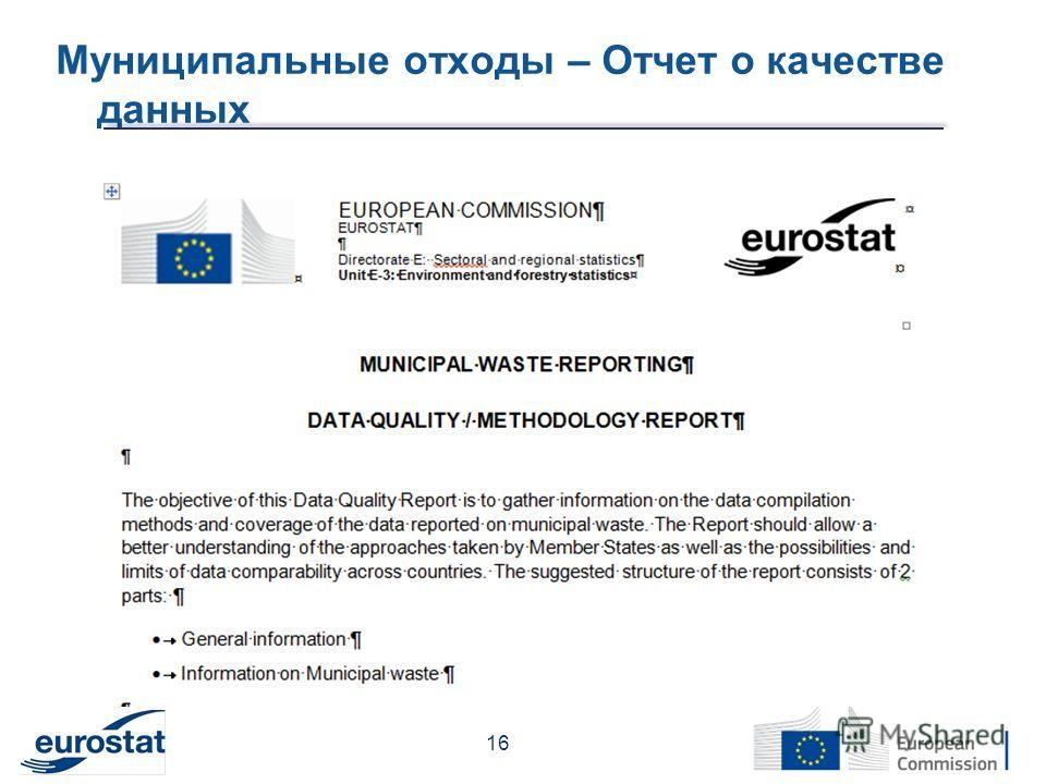Муниципальные отходы – Отчет о качестве данных 16