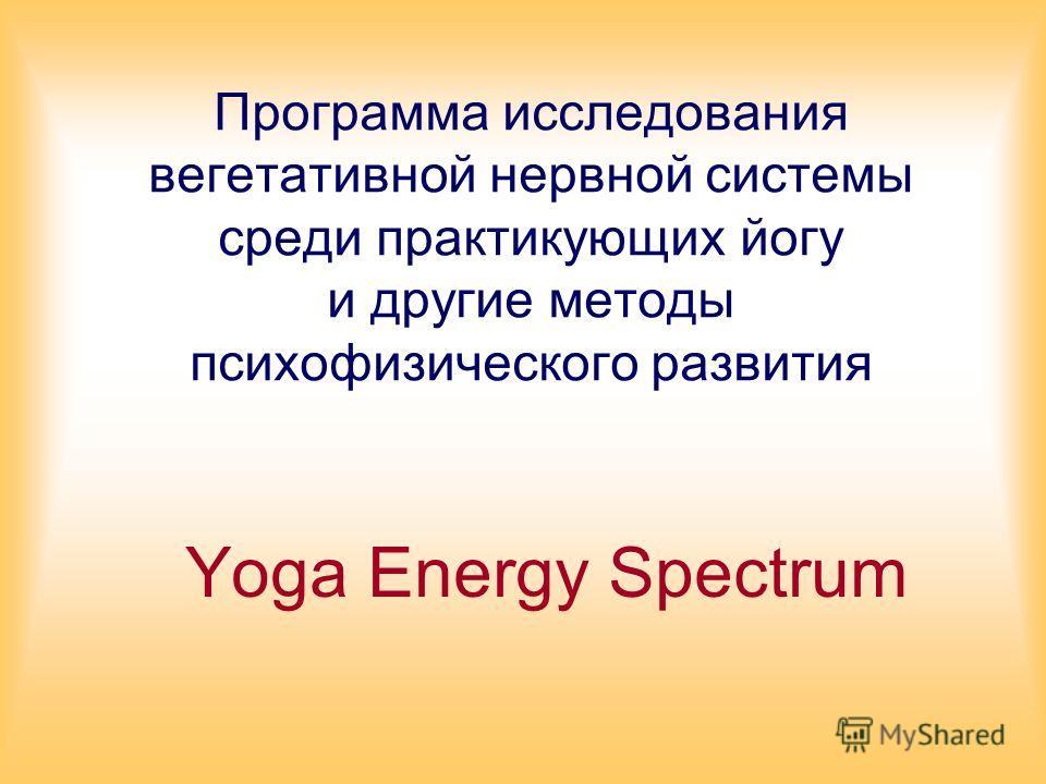 Программа исследования вегетативной нервной системы среди практикующих йогу и другие методы психофизического развития Yoga Energy Spectrum