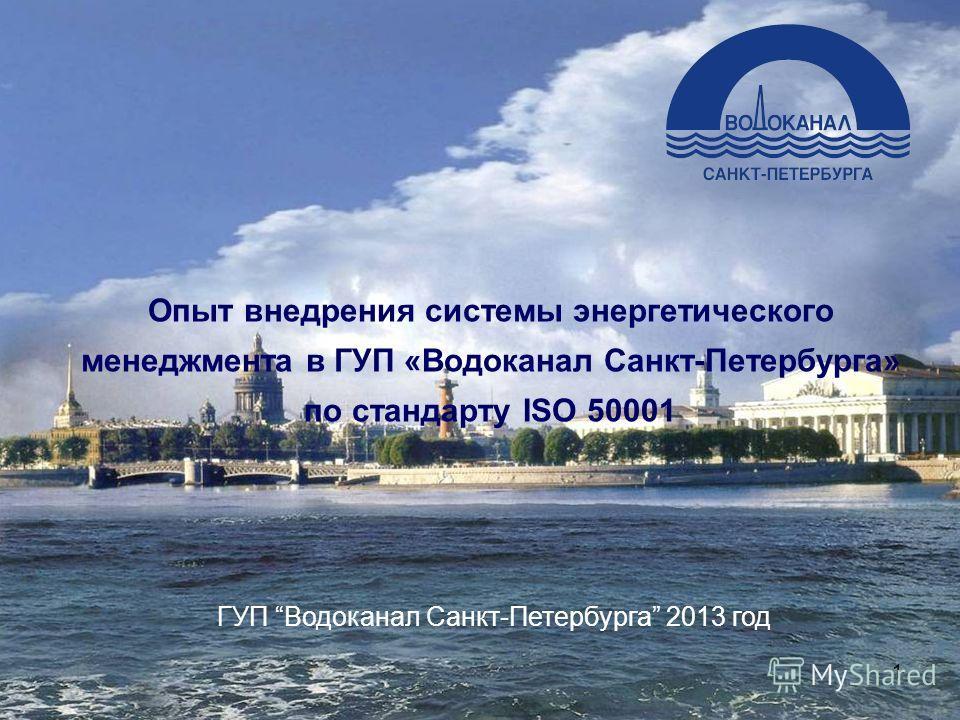 ГУП Водоканал Санкт-Петербурга 2013 год Опыт внедрения системы энергетического менеджмента в ГУП «Водоканал Санкт-Петербурга» по стандарту ISO 50001 1