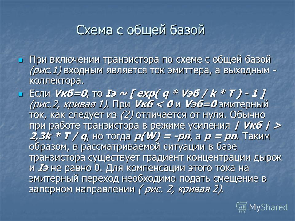При включении транзистора по схеме с общей базой (рис.1) входным является ток эмиттера, а выходным - коллектора. При включении транзистора по схеме с общей базой (рис.1) входным является ток эмиттера, а выходным - коллектора. Если Vкб=0, то Iэ ~ [ ex