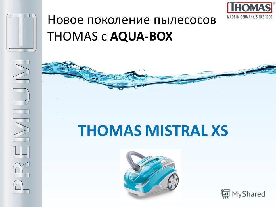 Новое поколение пылесосов THOMAS с AQUA-BOX THOMAS MISTRAL XS