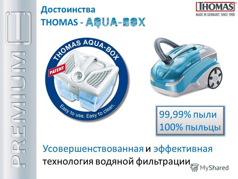 Усовершенствованная и эффективная технология водяной фильтрации 99,99% пыли 100% пыльцы Достоинства THOMAS -