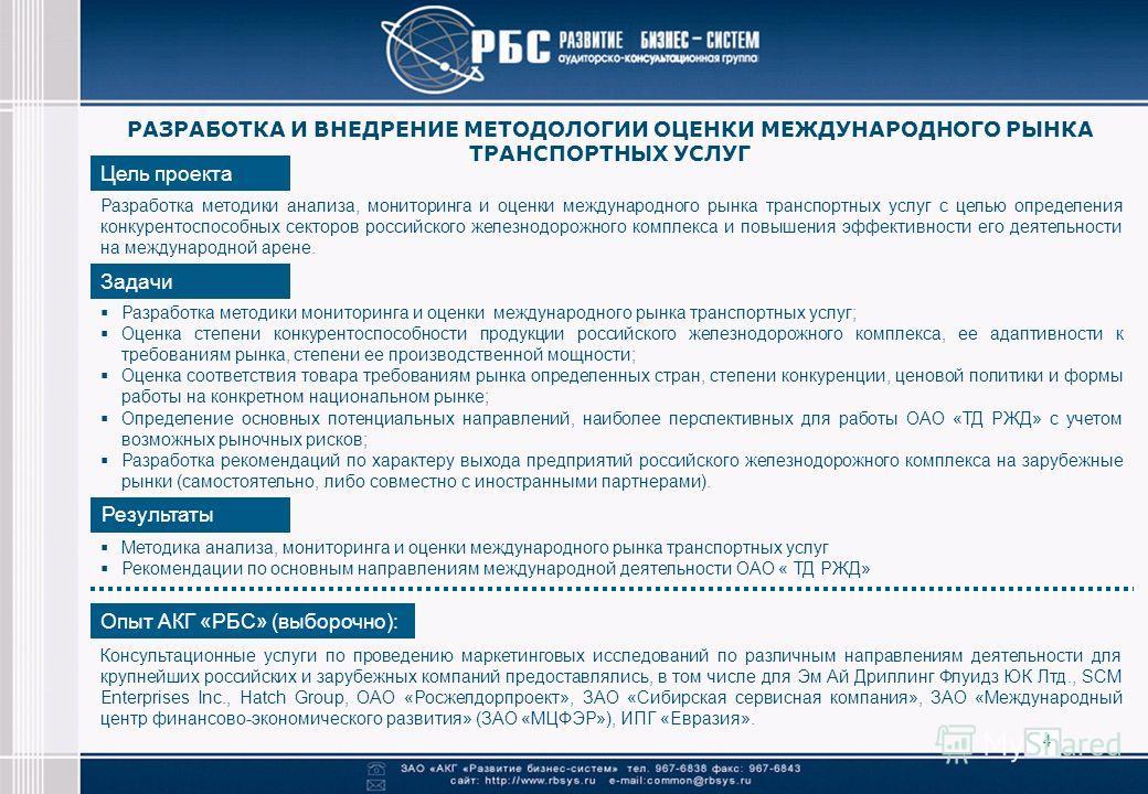 4 Цель проекта Разработка методики анализа, мониторинга и оценки международного рынка транспортных услуг с целью определения конкурентоспособных секторов российского железнодорожного комплекса и повышения эффективности его деятельности на международн