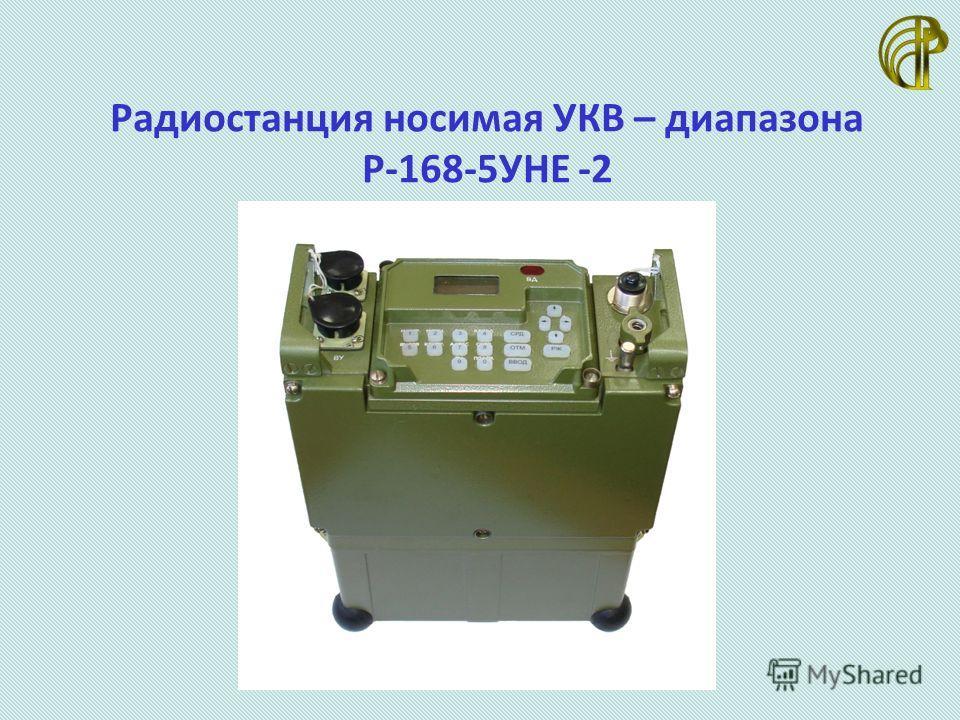 Радиостанция носимая УКВ – диапазона Р-168-5УНЕ -2
