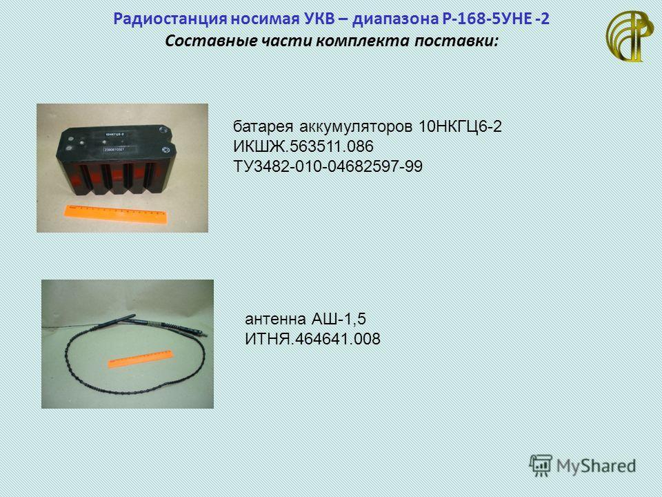 батарея аккумуляторов 10НКГЦ6-2 ИКШЖ.563511.086 ТУ3482-010-04682597-99 антенна АШ-1,5 ИТНЯ.464641.008
