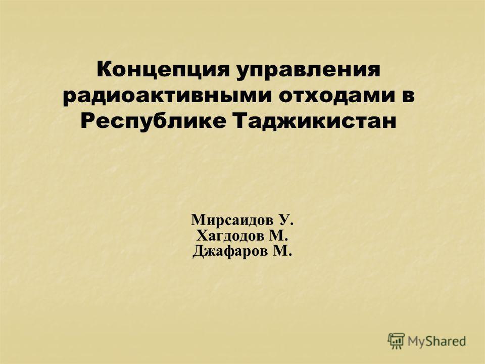 Концепция управления радиоактивными отходами в Республике Таджикистан Мирсаидов У. Хагдодов М. Джафаров М.
