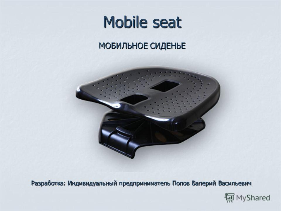 Mobile seat МОБИЛЬНОЕ СИДЕНЬЕ Разработка: Индивидуальный предприниматель Попов Валерий Васильевич