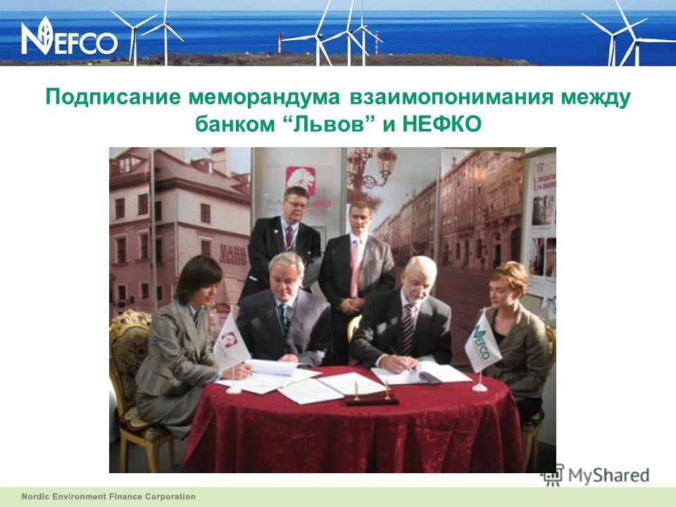 Подписание меморандума взаимопонимания между банком Львов и НЕФКО
