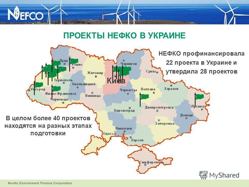 ПРОЕКТЫ НЕФКО В УКРАИНЕ НЕФКО профинансировала 22 проекта в Украине и утвердила 28 проектов В целом более 40 проектов находятся на разных этапах подготовки