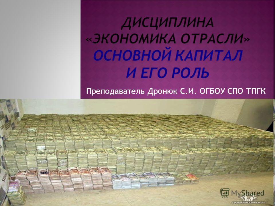 Преподаватель Дронюк С.И. ОГБОУ СПО ТПГК 1