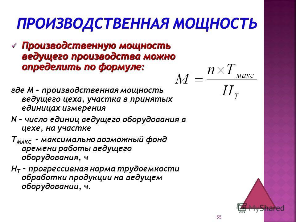 Производственную мощность ведущего производства можно определить по формуле: Производственную мощность ведущего производства можно определить по формуле: где М – производственная мощность ведущего цеха, участка в принятых единицах измерения N – число