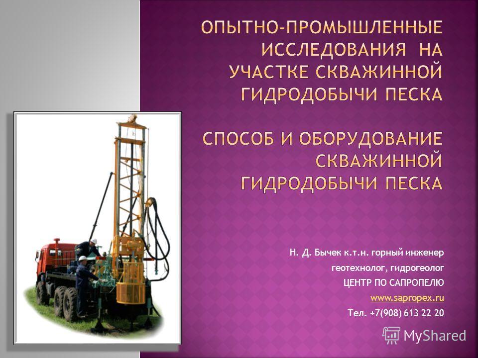 Н. Д. Бычек к.т.н. горный инженер биотехнолог, гидрогеолог ЦЕНТР ПО САПРОПЕЛЮ www.sapropex.ru Тел. +7(908) 613 22 20