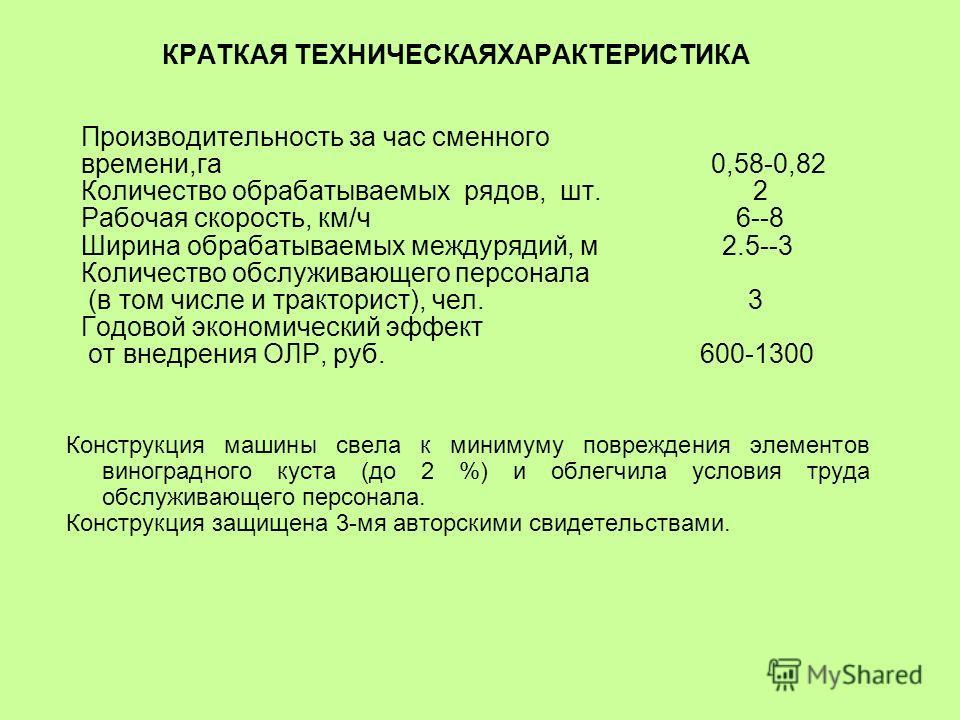 КРАТКАЯ ТЕХНИЧЕСКАЯХАРАКТЕРИСТИКА Производительность за час сменного времени,га 0,58-0,82 Количество обрабатываемых рядов, шт. 2 Рабочая скорость, км/ч 6--8 Ширина обрабатываемых междурядий, м 2.5--3 Количество обслуживающего персонала (в том числе и
