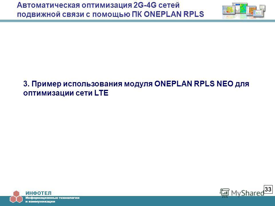ИНФОТЕЛ Информационные технологии и коммуникации Автоматическая оптимизация 2G-4G сетей подвижной связи с помощью ПК ONEPLAN RPLS 33 3. Пример использования модуля ONEPLAN RPLS NEO для оптимизации сети LTE